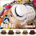 ☆再入荷☆ワンちゃんだってオシャレしたい!!【ドッグハット カンカン帽】カワイイ帽子5色アソート♪