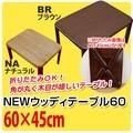 【折りたたみ式】NEWウッディーテーブル 60 ブラウン/ナチュラル