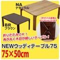【折りたたみ式】NEWウッディーテーブル 75 ブラウン/ナチュラル