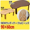 【折りたたみ式】NEWウッディーテーブル ビーンズ ナチュラル