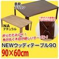 【折りたたみ式】NEWウッディーテーブル 90 ブラウン/ナチュラル