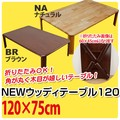 【折りたたみ式】NEWウッディーテーブル 120 ブラウン/ナチュラル