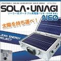★ソーラー式ポータブル発電器 ソラ・ウナギNEO JET26-20AA