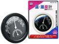 【湿度も計れる温度計】温湿度計