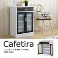 【送料無料】Cafetira(カフェティラ)キャビネット(60cm幅)
