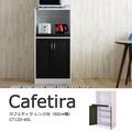 【送料無料】Cafetira(カフェティラ)レンジ台(ロータイプ/60cm幅)
