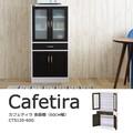 【送料無料】Cafetira(カフェティラ)食器棚(ミドルタイプ/60cm幅)