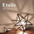 エトワール テーブル・ランプ