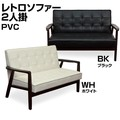 レトロソファ PVC 二人掛け ブラック/ホワイト