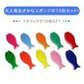 【10色全て入ってます!】おさかなスポンジ10色セット