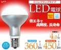 <LED電球・蛍光灯>ミニレフランプタイプLED電球 口金E17