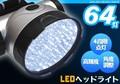 【LEDライト】アウトドアやレジャー、防災用品に。 64灯LEDヘッドライト