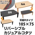 【R形状天板】カジュアルコタツ R天板 長方形105×75 BR/NA