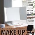 可愛いワイドな三面鏡!メイクアップミラー/鏡/メイク/折りたたみ/卓上ミラー/角度調整可能/完成品