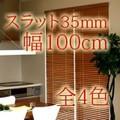 調整可【幅100cm】高さ100〜230cm【スラット35mm】全4色 木製ブラインド カーテン