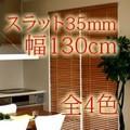 調整可【幅130cm】高さ100〜230cm【スラット35mm】全4色 木製ブラインド カーテン