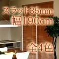 調整可【幅190cm】高さ100〜230cm【スラット35mm】全4色 木製ブラインド カーテン