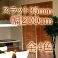 調整可【幅200cm】高さ100〜230cm【スラット35mm】全4色 木製ブラインド カーテン