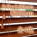 調整可【幅50cm】高さ100〜230cm【スラット50mm】全4色 木製ブラインド カーテン