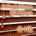 調整可【幅70cm】高さ100〜230cm【スラット50mm】全4色 木製ブラインド カーテン
