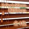 調整可【幅80cm】高さ100〜230cm【スラット50mm】全4色 木製ブラインド カーテン