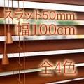調整可【幅100cm】高さ100〜230cm【スラット50mm】全4色 木製ブラインド カーテン
