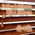 調整可【幅130cm】高さ100〜230cm【スラット50mm】全4色 木製ブラインド カーテン