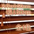 調整可【幅150cm】高さ100〜230cm【スラット50mm】全4色 木製ブラインド カーテン