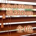 調整可【幅200cm】高さ100〜230cm【スラット50mm】全4色 木製ブラインド カーテン