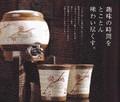 【お酒をたしなむ人に最適!】 粉引木の実 焼杉台付焼酎サーバーセット