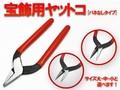 【時計工具・用品】細かい作業に、宝飾用にも  ヤットコ 3サイズ