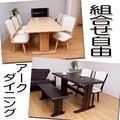 アーク ダイニングテーブル 135・180/ベンチ105・150/回転チェア2脚入/1脚入
