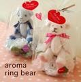 【ローズのリングの上に座った可愛いベア☆そのままプレゼントできます】アロマリングベア