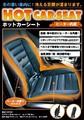 【予約受注】 ホットカーシート 12V ◆オススメのカーグッズ
