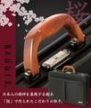 【直送可】【LLサイズ】取っ手に桜の木を使用!ビジネスバッグ【日本製】<ASAHI>