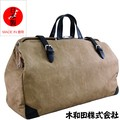 旅行にドライブに 織人ダレスボストンバッグ 鞄の聖地兵庫県豊岡市製 日本製トラベルバッグ本革付属