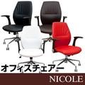 【跳ね上げ式の肘が便利】オフィスチェア NICOLE BK/BR/RD