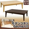 【時間指定不可】Ferme モダンコタツ 120 ブラウン/ナチュラル