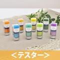 【テスター】プチエッセンシャルオイル 5ml ※天然精油100%