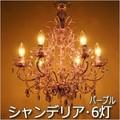 ★決算特価★プリンセス・ラベンダー お手軽シャンデリア 6灯