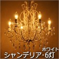 ★決算特価★プリンセス・ホワイトDX お手軽シャンデリア 6灯