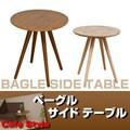 BAGLE サイドテーブル NA/WAL