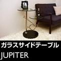 ガラスサイドテーブル ジュピター CM-G2
