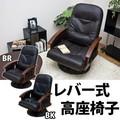 【完成品】レバー式高座椅子 BK/BR