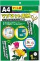 【アイデア次第のマグネットペーパー】マグネット用紙A4マットタイプ(インクジェットプリンタ専用)