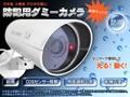 【即納】 防犯対策に!屋外用ダミーカメラ!防犯用ダミーカメラ