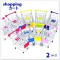 ●●● 雑貨屋さん必見! スチール製 ショッピングカート リアルで本物みたい! 2サイズ ●●●