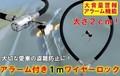 【在庫あり】 自転車やバイクの盗難防止に! アラーム付きワイヤーロック 1m(警報機付きワイヤーキー)