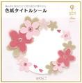 【春といえばこの柄】ペーパークラフト 色紙タイトルシール 桜柄