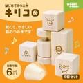 はじめてのつみき キリコロ(6個セット) 【おもちゃ/ベビー/出産祝い/知育玩具】